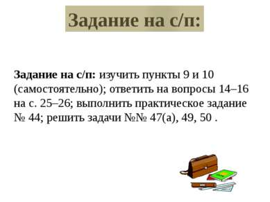 Задание на с/п: Задание на с/п: изучить пункты 9 и 10 (самостоятельно); ответ...