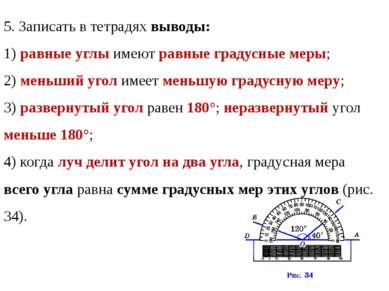 5. Записать в тетрадях выводы: 1) равные углы имеют равные градусные меры; 2)...