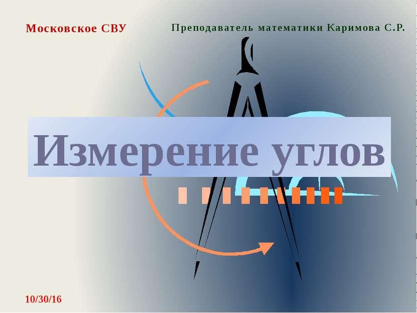 Измерение углов Преподаватель математики Каримова С.Р. Московское СВУ