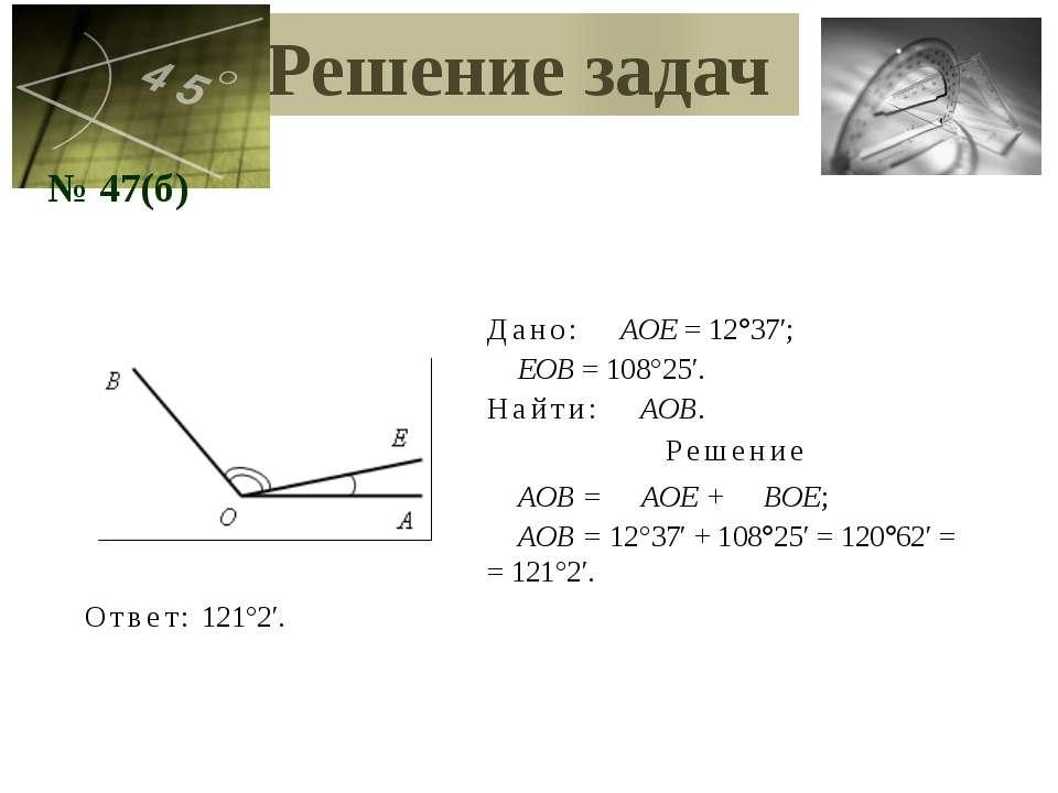 Решение задач № 47(б)