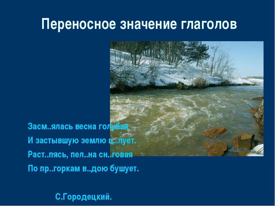 Переносное значение глаголов Засм..ялась весна голубая И застывшую землю ц..л...