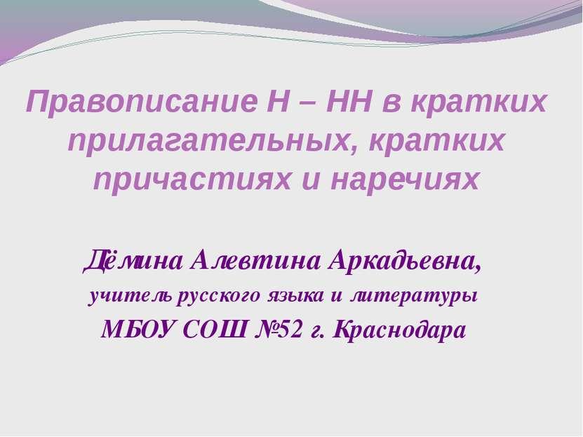 Правописание Н – НН в кратких прилагательных, кратких причастиях и наречиях Д...