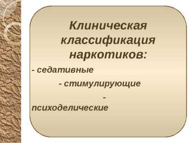 Клиническая классификация наркотиков: Клиническая классификация наркотиков: -...