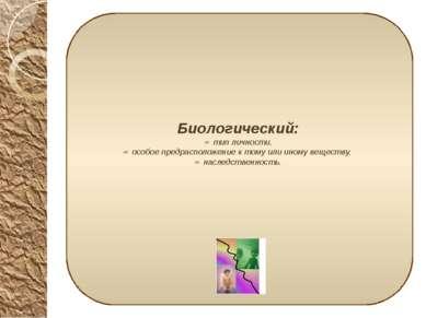 Биологический: тип личности, особое предрасположение к тому или иному веществ...