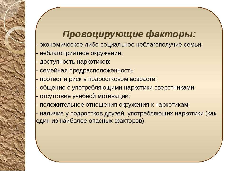 Провоцирующие факторы: Провоцирующие факторы: - экономическое либо социальное...
