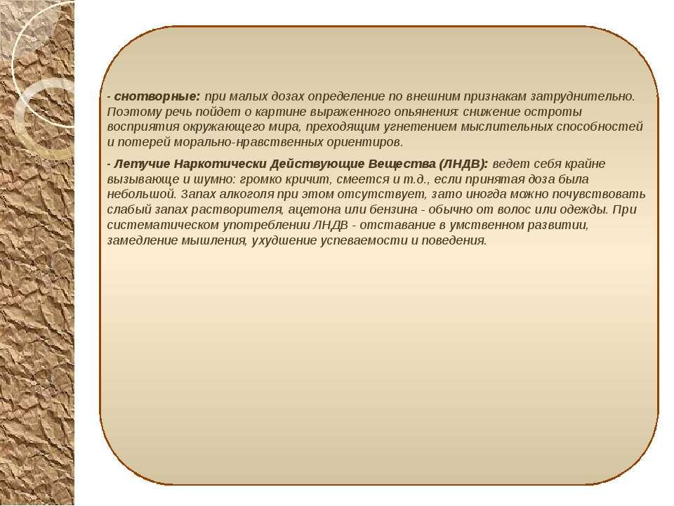 - снотворные: при малых дозах определение по внешним признакам затруднительно...