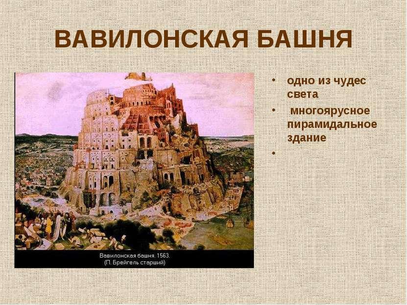 ВАВИЛОНСКАЯ БАШНЯ одно из чудес света многоярусное пирамидальное здание
