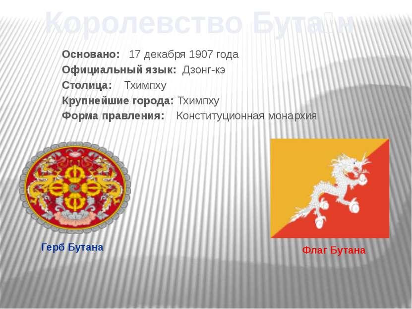 Основано: 17 декабря 1907 года Официальный язык: Дзонг-кэ Столица: Тхимпху Кр...