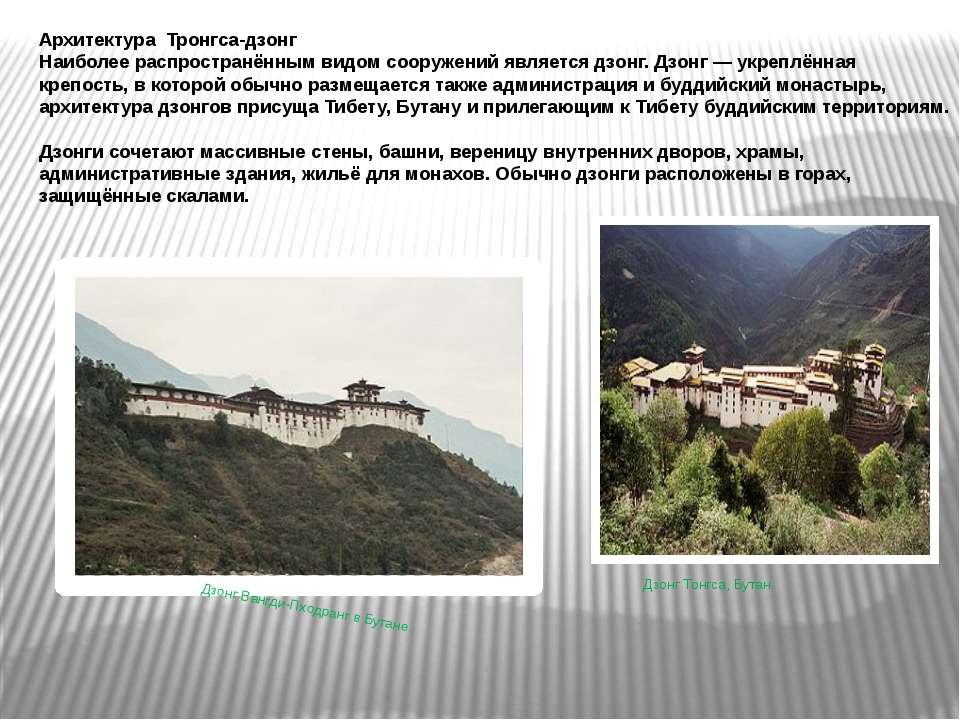 Архитектура Тронгса-дзонг Наиболее распространённым видом сооружений является...