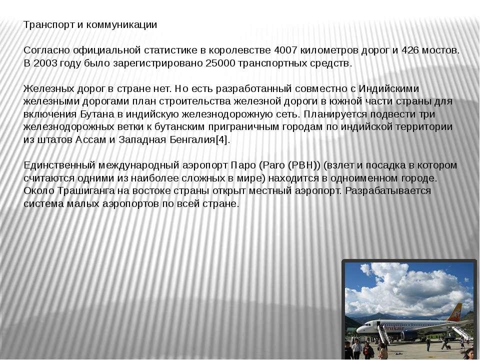 Транспорт и коммуникации Согласно официальной статистике в королевстве 4007 к...