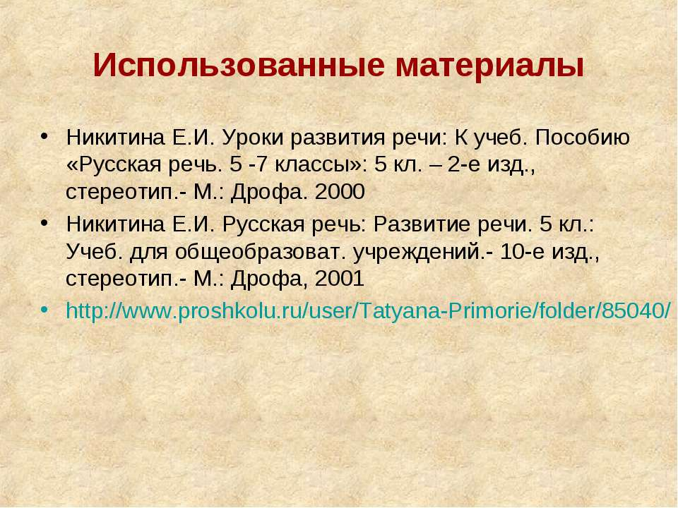 Использованные материалы Никитина Е.И. Уроки развития речи: К учеб. Пособию «...