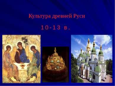 Культура древней Руси 10-13 в.