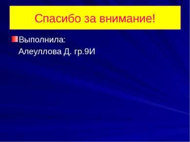 Спасибо за внимание! Выполнила: Алеуллова Д. гр.9И