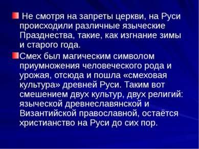 Не смотря на запреты церкви, на Руси происходили различные языческие Празднес...