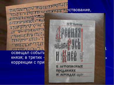 Летопись – эпическое повествование, рассказывающее о каком либо историческом ...