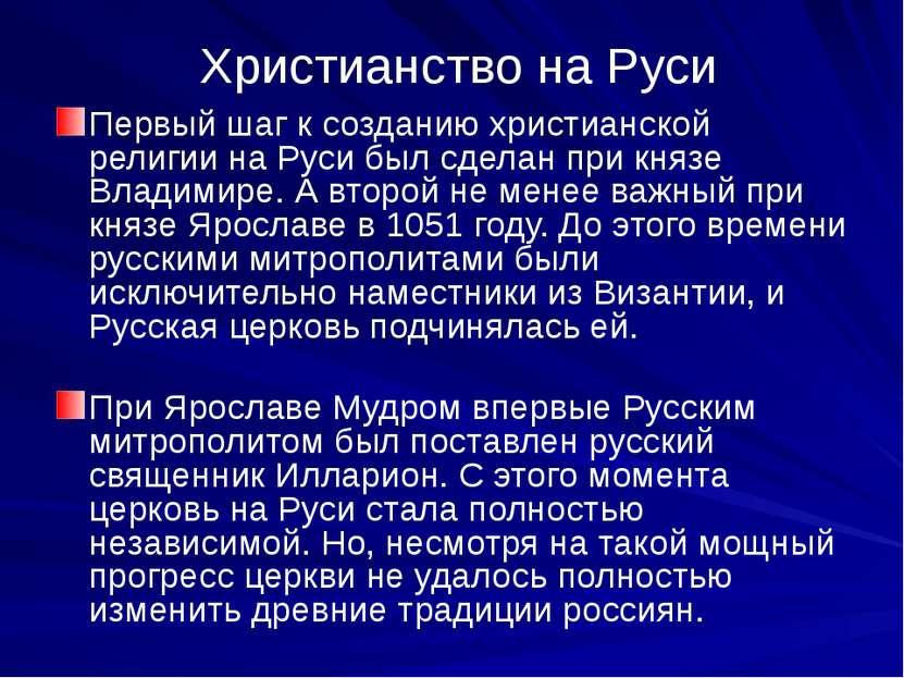 Христианство на Руси Первый шаг к созданию христианской религии на Руси был с...