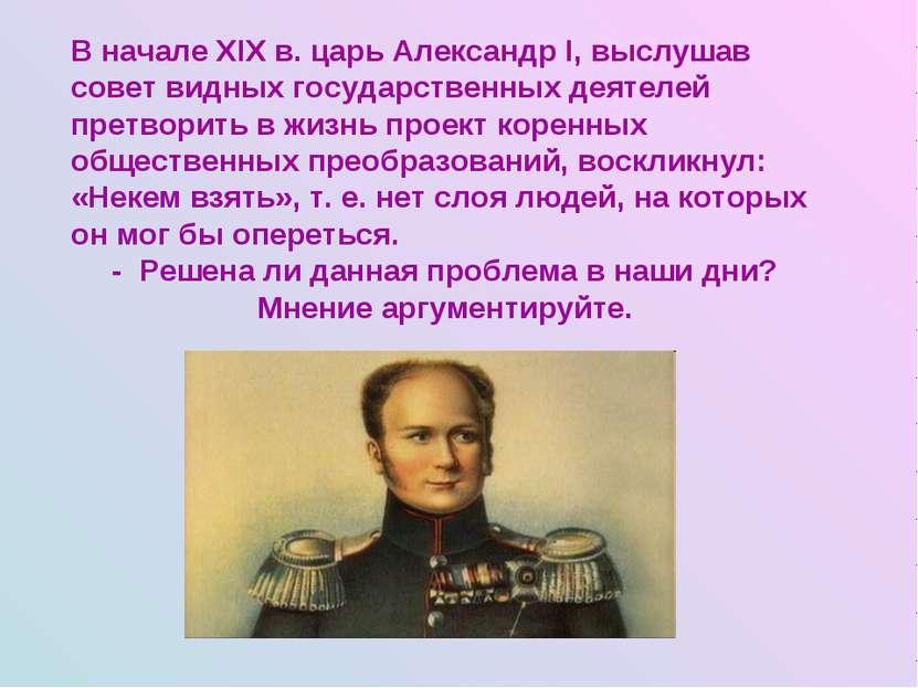 В начале XIX в. царь Александр I, выслушав совет видных государственных деяте...