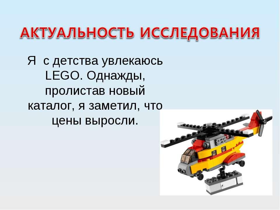 Я с детства увлекаюсь LEGO. Однажды, пролистав новый каталог, я заметил, что ...
