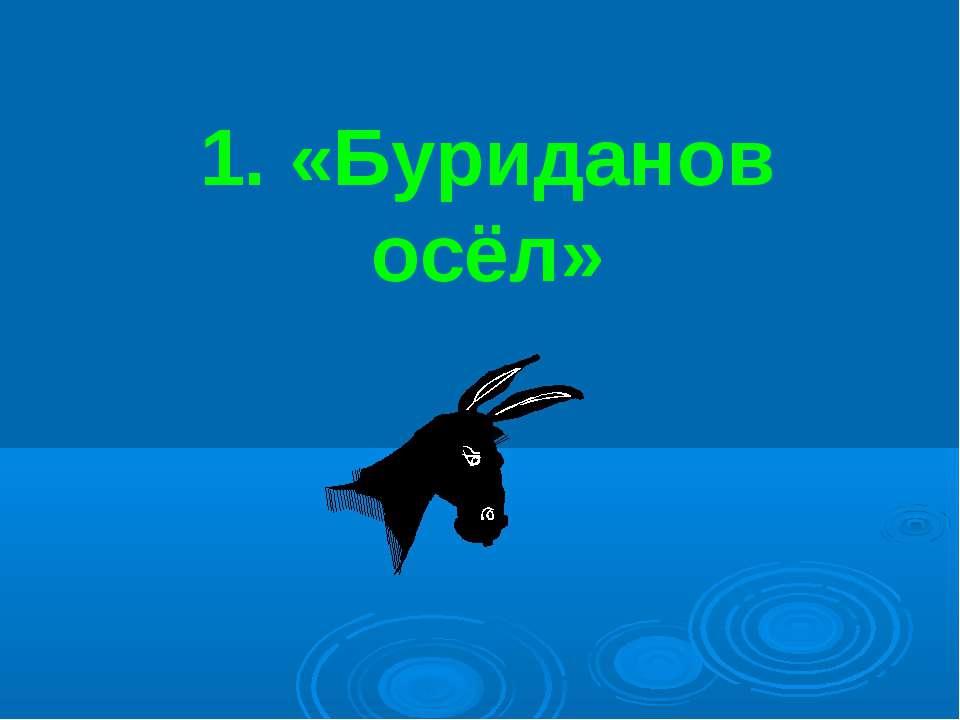 1. «Буриданов осёл»