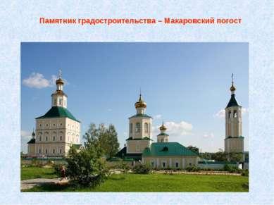 Памятник градостроительства – Макаровский погост