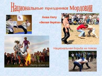 Акша Келу «белая берёза» Национальная борьба на поясах