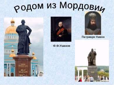 Ф.Ф.Ушаков Патриарх Никон