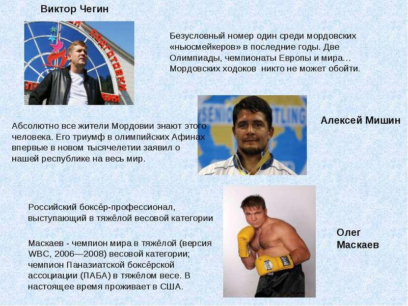Абсолютно все жители Мордовии знают этого человека. Его триумф в олимпийских ...