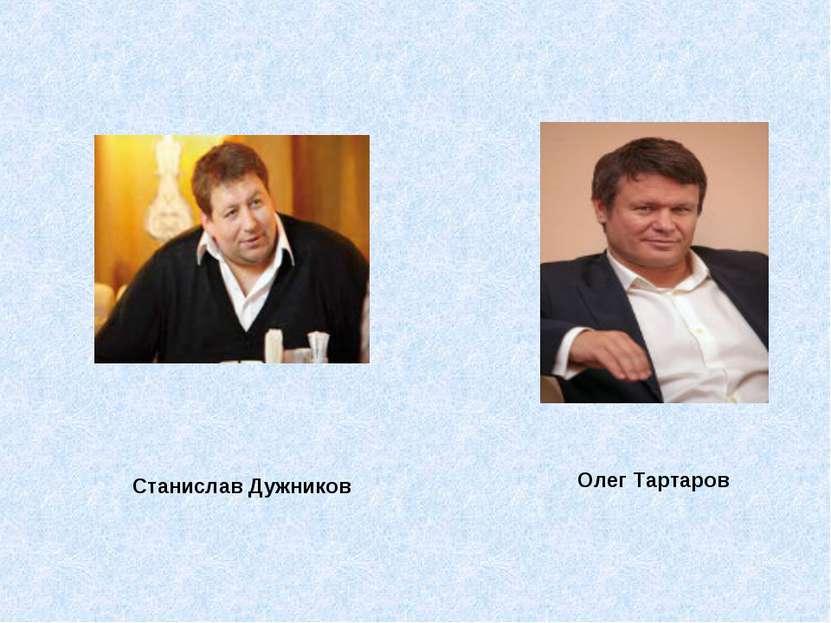 Станислав Дужников Олег Тартаров
