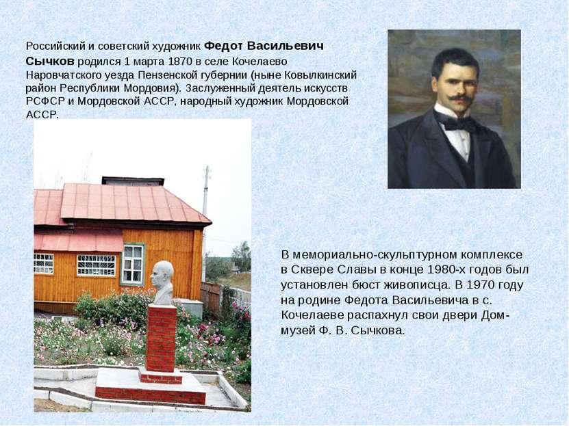 Российский и советский художник Федот Васильевич Сычков родился 1 марта 1870 ...