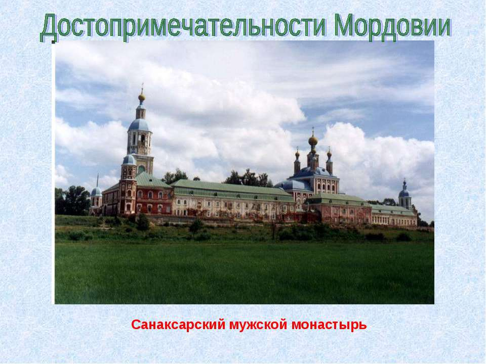 Санаксарский мужской монастырь