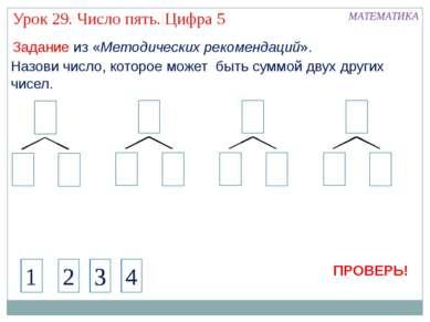 Назови число, которое может быть суммой двух других чисел. 4 1 МАТЕМАТИКА Зад...