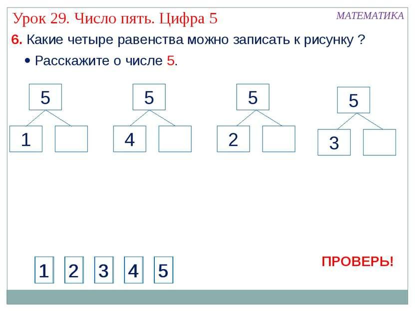 МАТЕМАТИКА Урок 29. Число пять. Цифра 5 6. Какие четыре равенства можно запис...