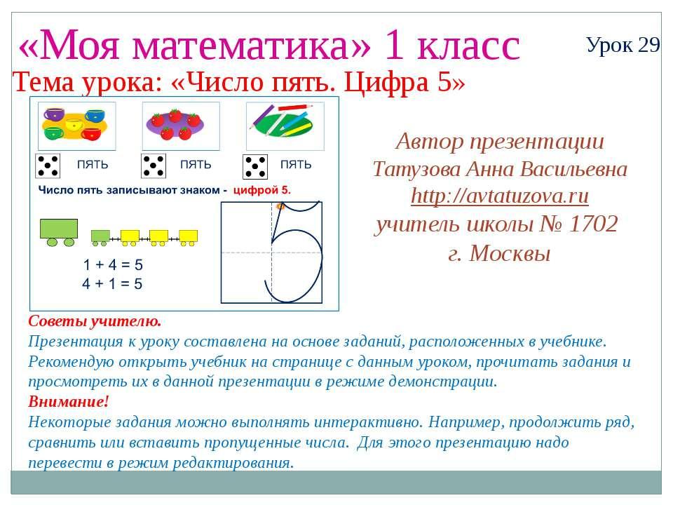 «Моя математика» 1 класс Урок 29 Тема урока: «Число пять. Цифра 5» Советы учи...