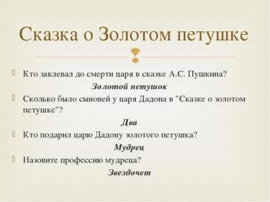 Сказка о Золотом петушке Кто заклевал до смерти царя в сказке А.С. Пушкина? З...