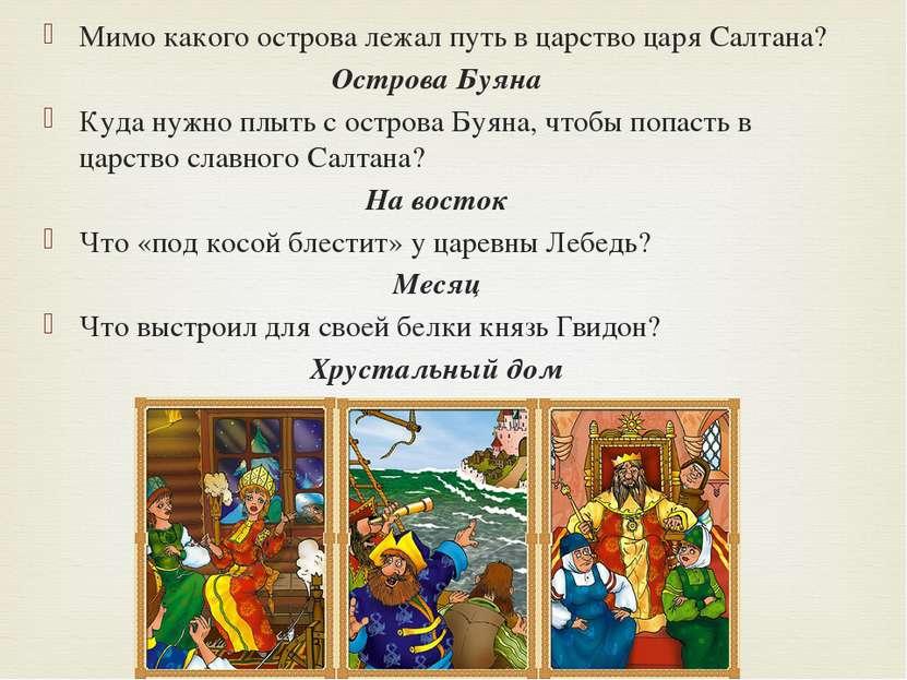 Мимо какого острова лежал путь в царство царя Салтана? Острова Буяна Куда нуж...