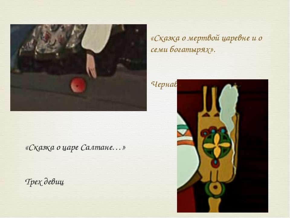 «Сказка о царе Салтане…» Трех девиц «Сказка о мертвой царевне и о семи богаты...