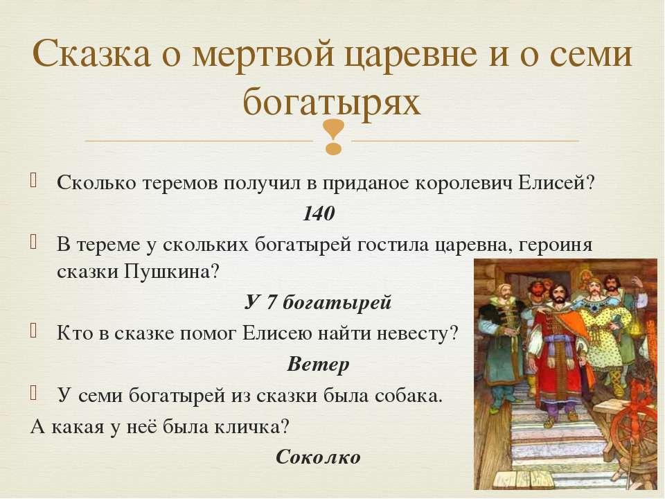 Сказка о мертвой царевне и о семи богатырях Сколько теремов получил в придано...
