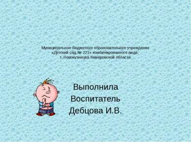 Муниципальное бюджетное образовательное учреждение «Детский сад № 221» комбин...