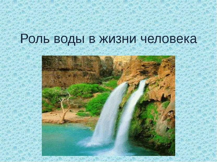 Роль воды в жизни человека