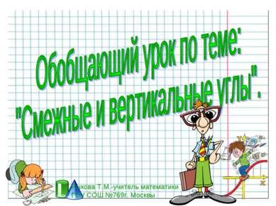 Рыкова T.M.-учитель математики ГОУ СОШ №769г. Москвы