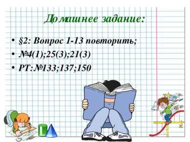 Домашнее задание: §2: Вопрос 1-13 повторить; №4(1);25(3);21(3) РТ:№133;137;150