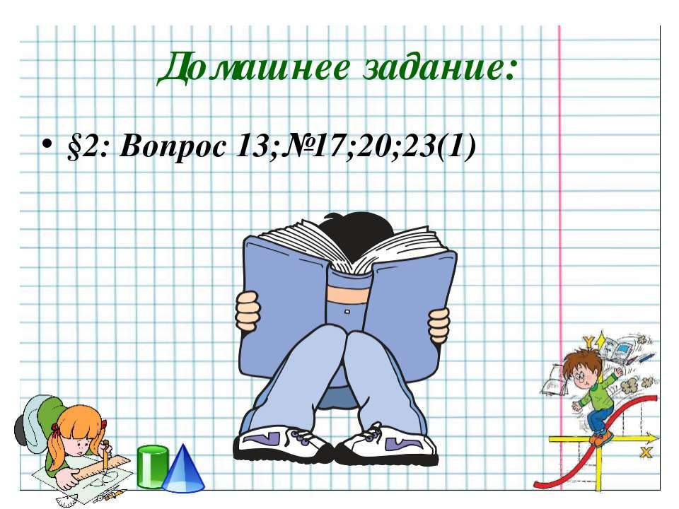 Домашнее задание: §2: Вопрос 13;№17;20;23(1)