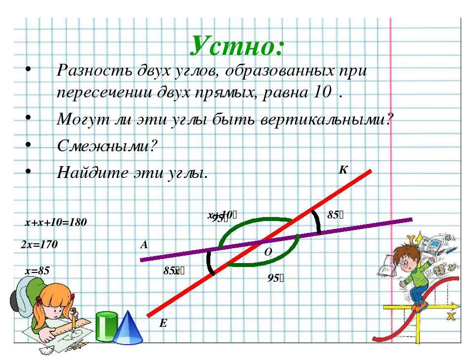 Устно: Разность двух углов, образованных при пересечении двух прямых, равна 1...