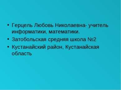 Герцель Любовь Николаевна- учитель информатики, математики. Затобольская сред...