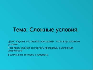Тема: Сложные условия. Цели: Научить составлять программы используя сложные у...
