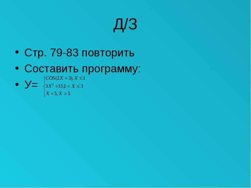 Д/З Стр. 79-83 повторить Составить программу: У=