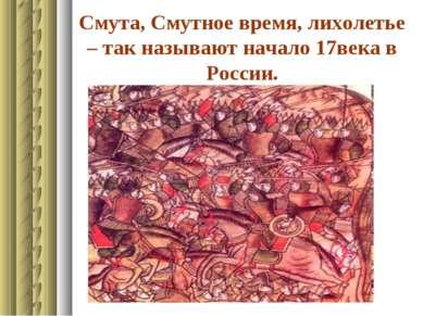 Смута, Смутное время, лихолетье – так называют начало 17века в России.
