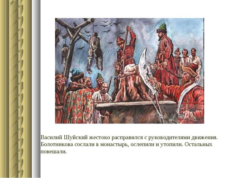 Василий Шуйский жестоко расправился с руководителями движения. Болотникова со...