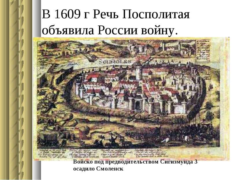 В 1609 г Речь Посполитая объявила России войну. Войско под предводительством ...