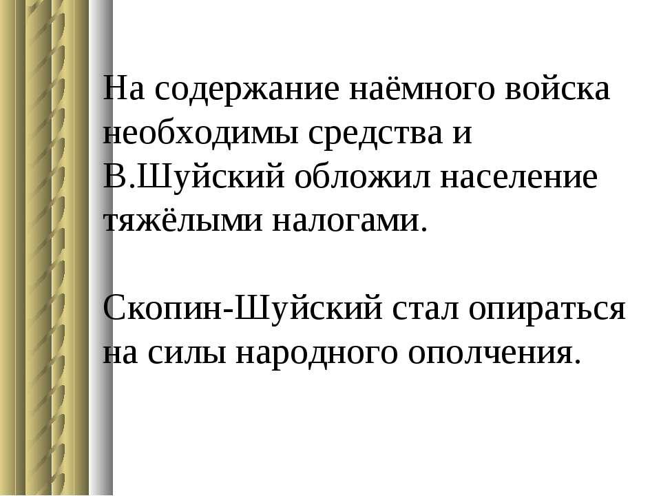 На содержание наёмного войска необходимы средства и В.Шуйский обложил населен...